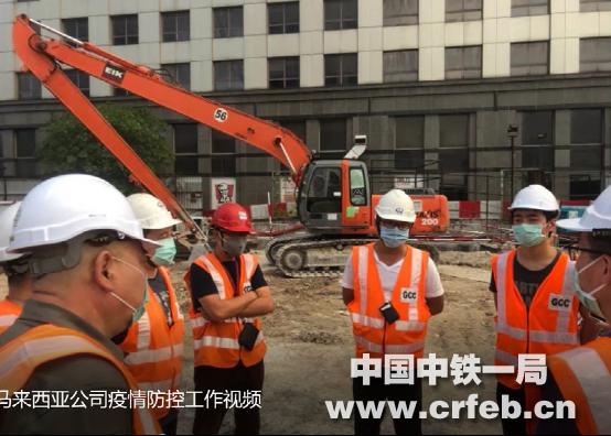 中铁一局马来西亚公司开展员工专项慰问活动